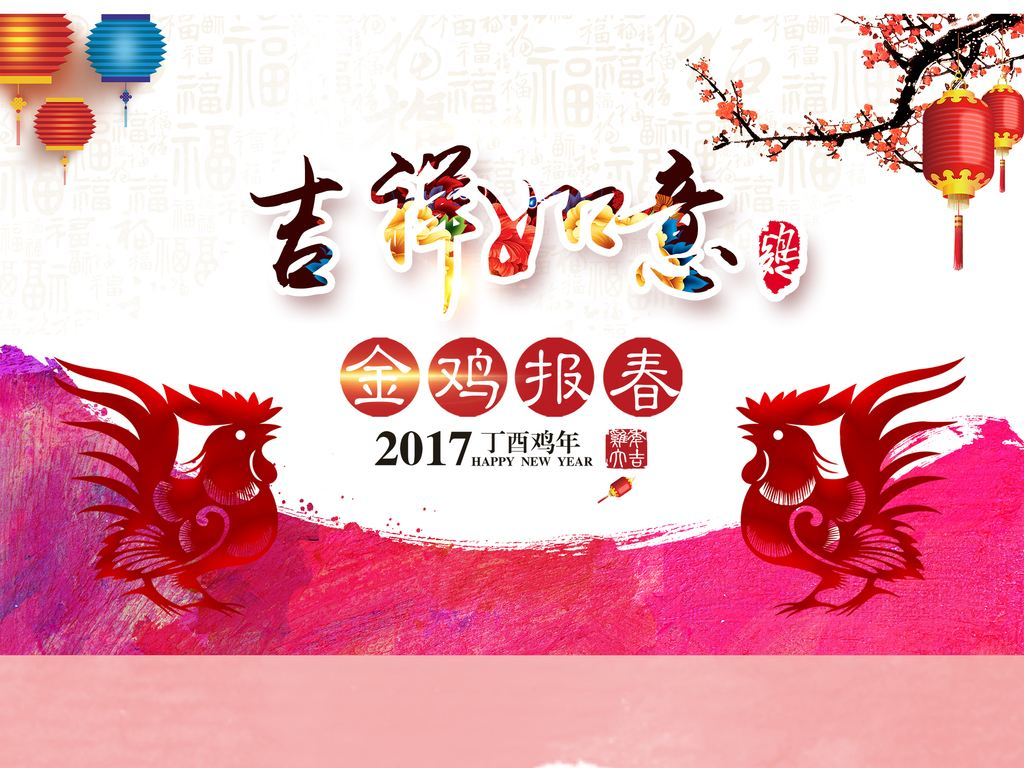 THE NOTICE DURING THE 2017 SPRING FESTIVAL