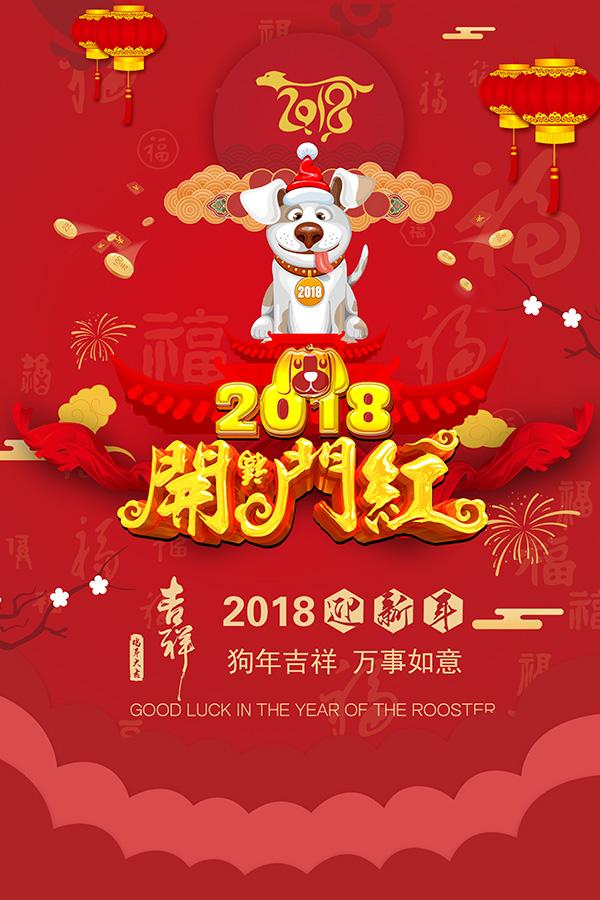 Happy Chinese Lunar Year----Opening